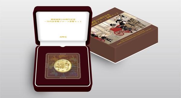 郵便制度150周年記念一万円金貨幣