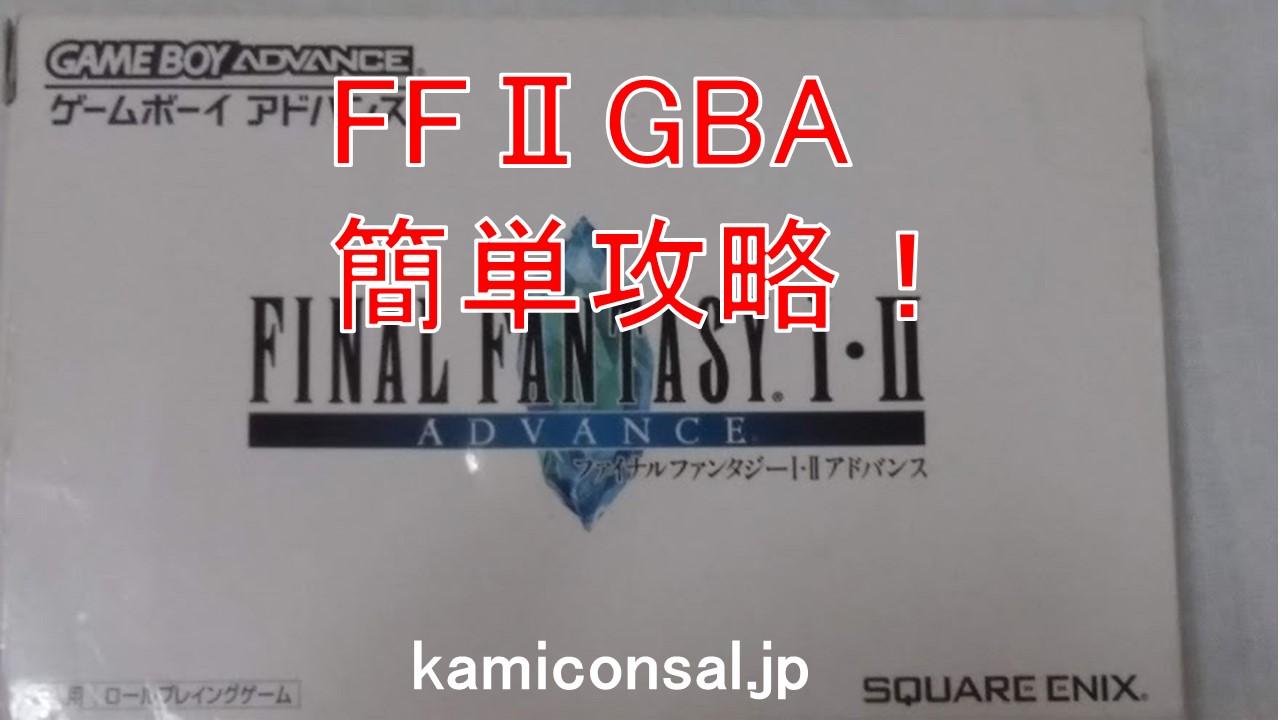 FF2 GBA 攻略